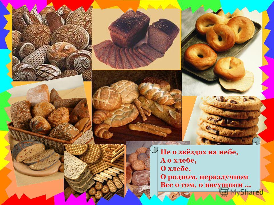 Не о звёздах на небе, А о хлебе, О хлебе, О родном, неразлучном Все о том, о насущном …
