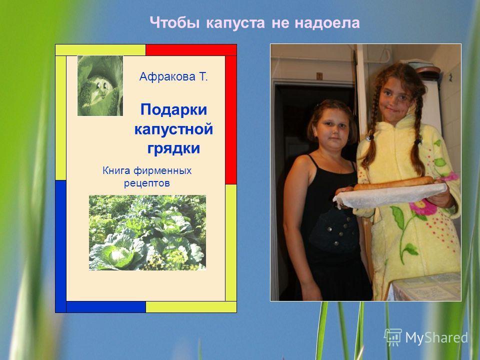 Чтобы капуста не надоела Книга фирменных рецептов Подарки капустной грядки Афракова Т.