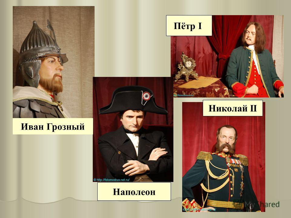 Иван Грозный Наполеон Пётр I Николай II