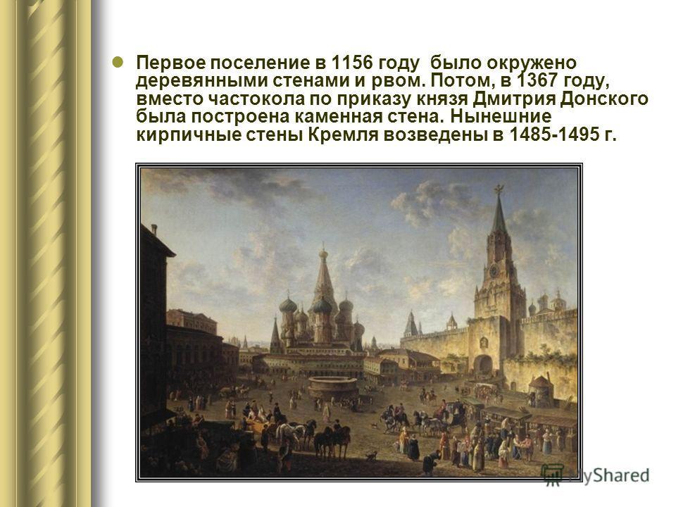 Первое поселение в 1156 году было окружено деревянными стенами и рвом. Потом, в 1367 году, вместо частокола по приказу князя Дмитрия Донского была построена каменная стена. Нынешние кирпичные стены Кремля возведены в 1485-1495 г.