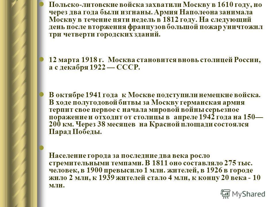 Польско-литовские войска захватили Москву в 1610 году, но через два года были изгнаны. Армия Наполеона занимала Москву в течение пяти недель в 1812 году. На следующий день после вторжения французов большой пожар уничтожил три четверти городских здани