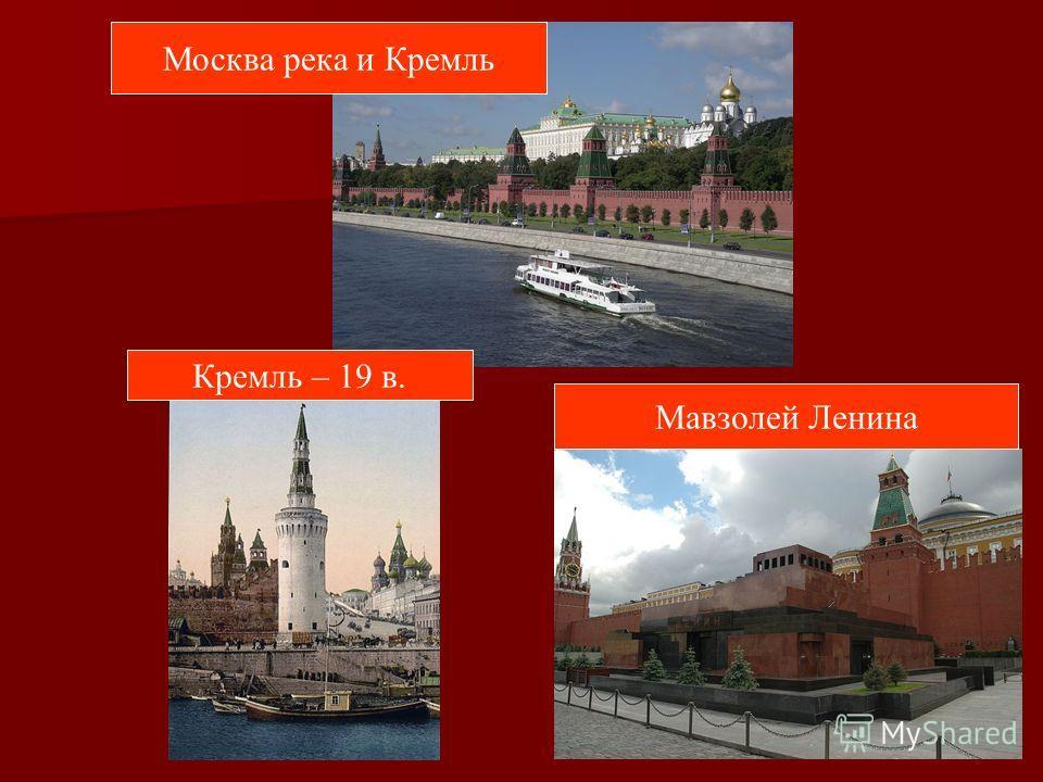 Мавзолей Ленина Москва река и Кремль Кремль – 19 в.