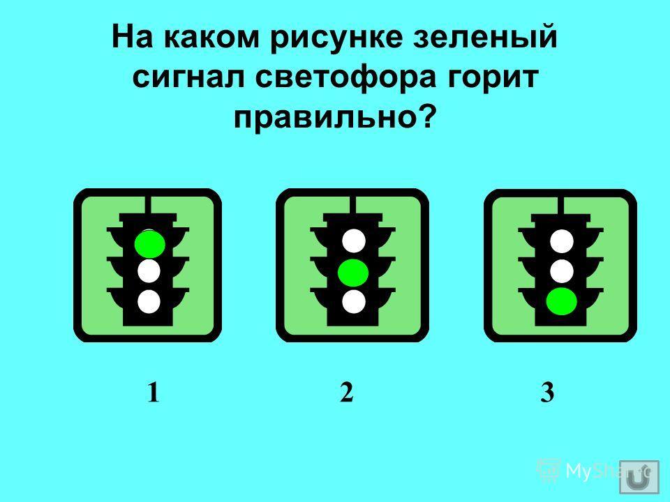 На каком рисунке зеленый сигнал светофора горит правильно? 1 2 3