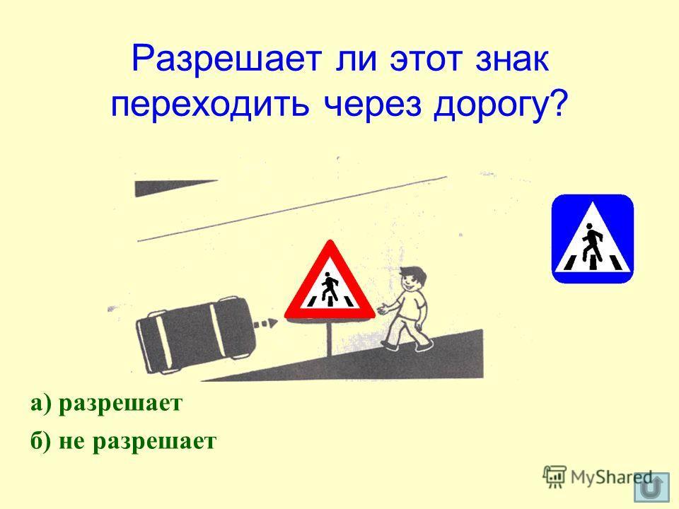 Разрешает ли этот знак переходить через дорогу? а) разрешает б) не разрешает