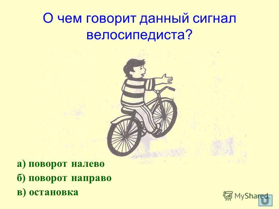 О чем говорит данный сигнал велосипедиста? а) поворот налево б) поворот направо в) остановка