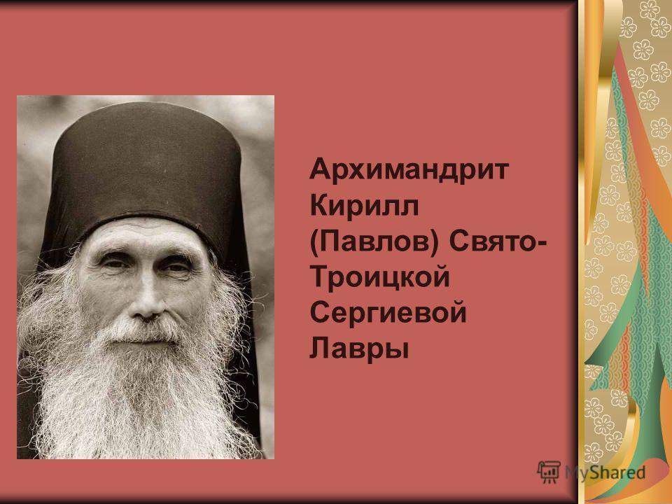 Архимандрит Кирилл (Павлов) Свято- Троицкой Сергиевой Лавры