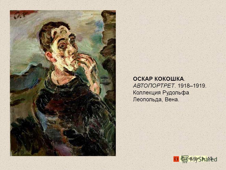 13 ОСКАР КОКОШКА. АВТОПОРТРЕТ. 1918–1919. Коллекция Рудольфа Леопольда, Вена.