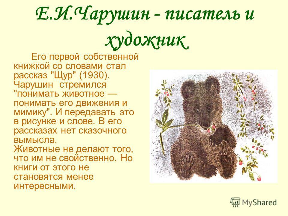 Е.И.Чарушин - писатель и художник Его первой собственной книжкой со словами стал рассказ