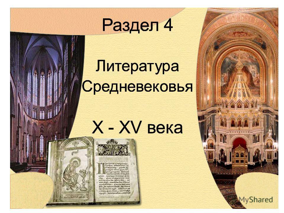 Раздел 4 Литература Средневековья X - XV века Раздел 4 Литература Средневековья X - XV века Раздел 4 Литература Средневековья X - XV века