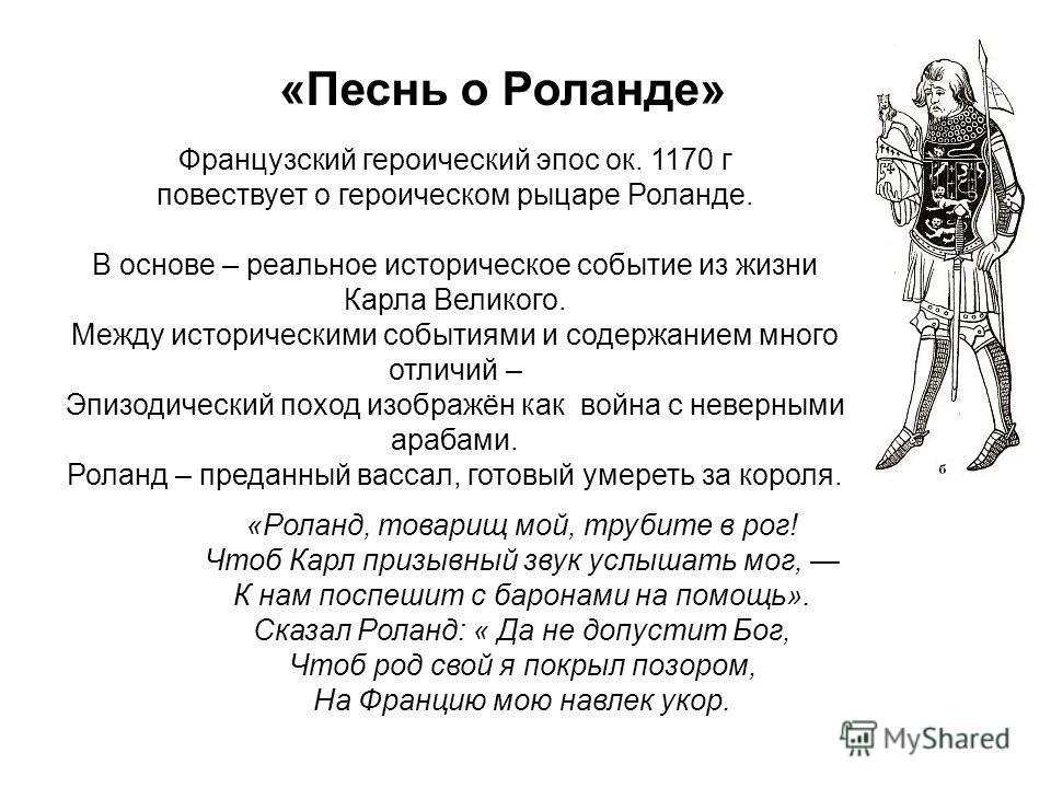 «Песнь о Роланде» Французский героический эпос ок. 1170 г повествует о героическом рыцаре Роланде. В основе – реальное историческое событие из жизни Карла Великого. Между историческими событиями и содержанием много отличий – Эпизодический поход изобр