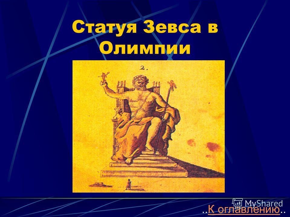 Статуя Зевса в Олимпии..К оглавлению..К оглавлению