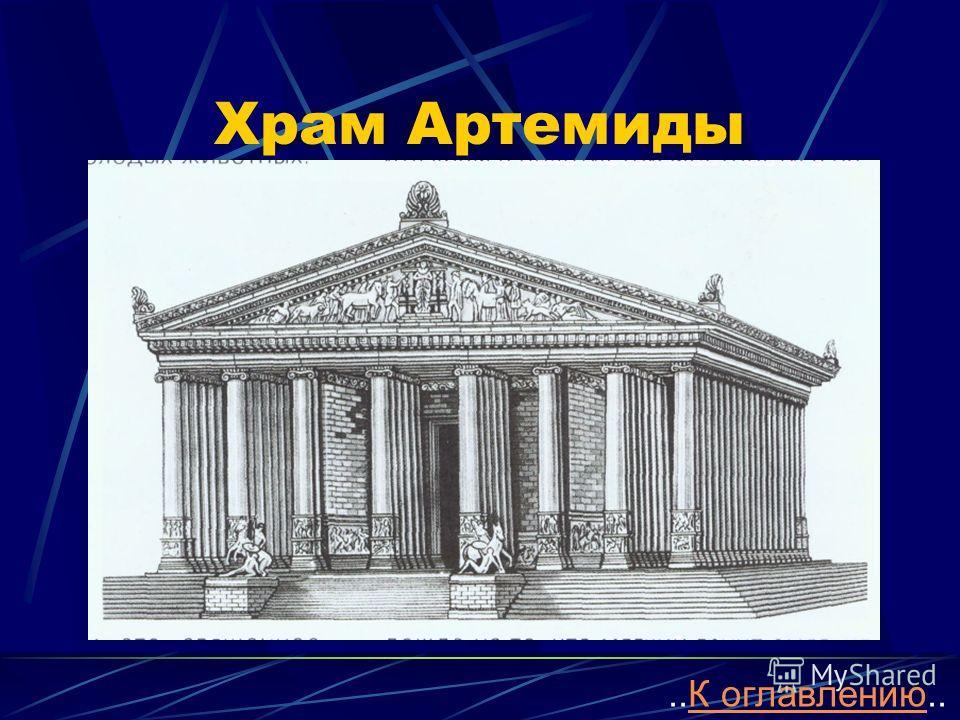 Храм Артемиды..К оглавлению..К оглавлению
