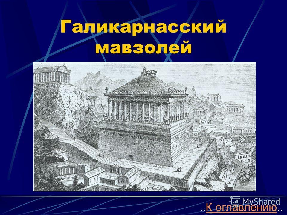 Галикарнасский мавзолей..К оглавлению..К оглавлению
