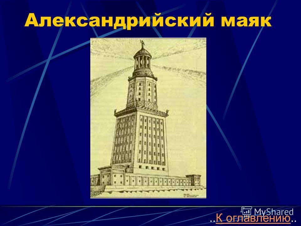 Александрийский маяк..К оглавлению..К оглавлению