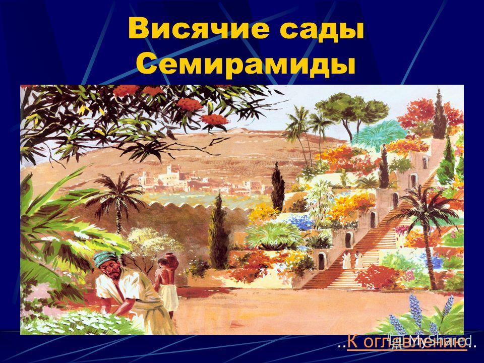 Висячие сады Семирамиды..К оглавлению..К оглавлению