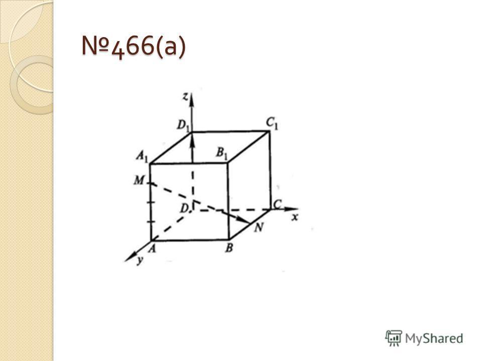 466( а ) 466( а )