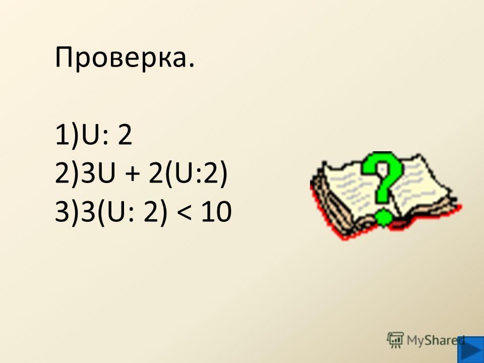 Проверка. 1)U: 2 2)3U + 2(U:2) 3)3(U: 2) < 10