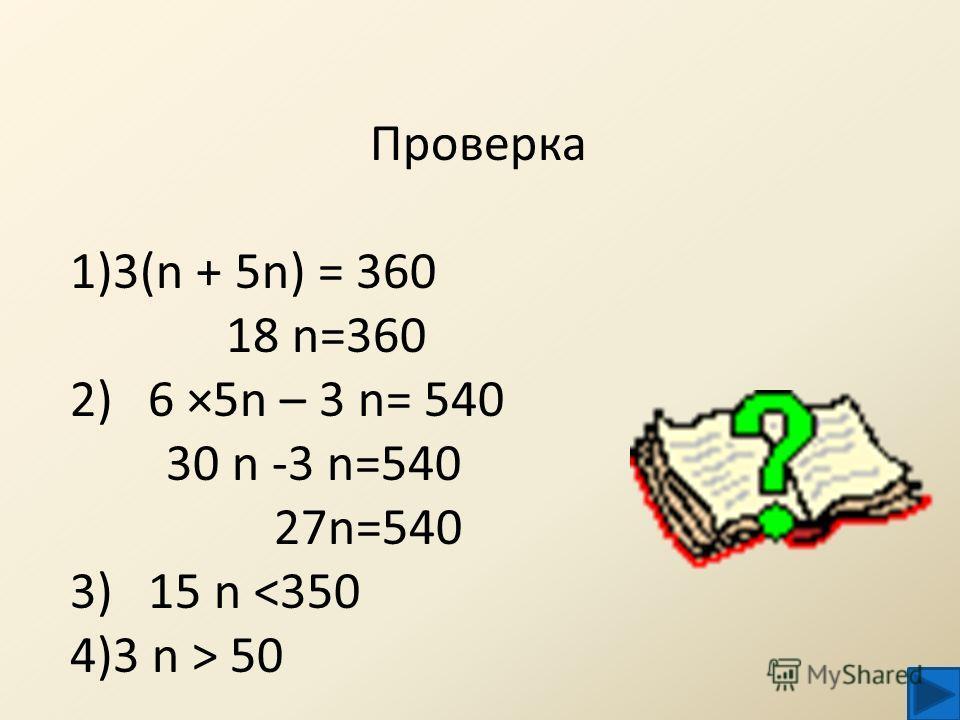 Проверка 1)3(n + 5n) = 360 18 n=360 2)6 ×5n – 3 n= 540 30 n -3 n=540 27n=540 3)15 n  50