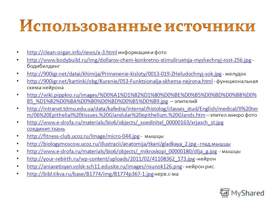 http://clean-organ.info/news/a-3.html информация и фото http://clean-organ.info/news/a-3.html http://www.bodybuild.ru/img/dollarov-chem-konkretno-stimuliruetsja-myshechnyj-rost-256.jpg - бодибилдинг http://www.bodybuild.ru/img/dollarov-chem-konkretno