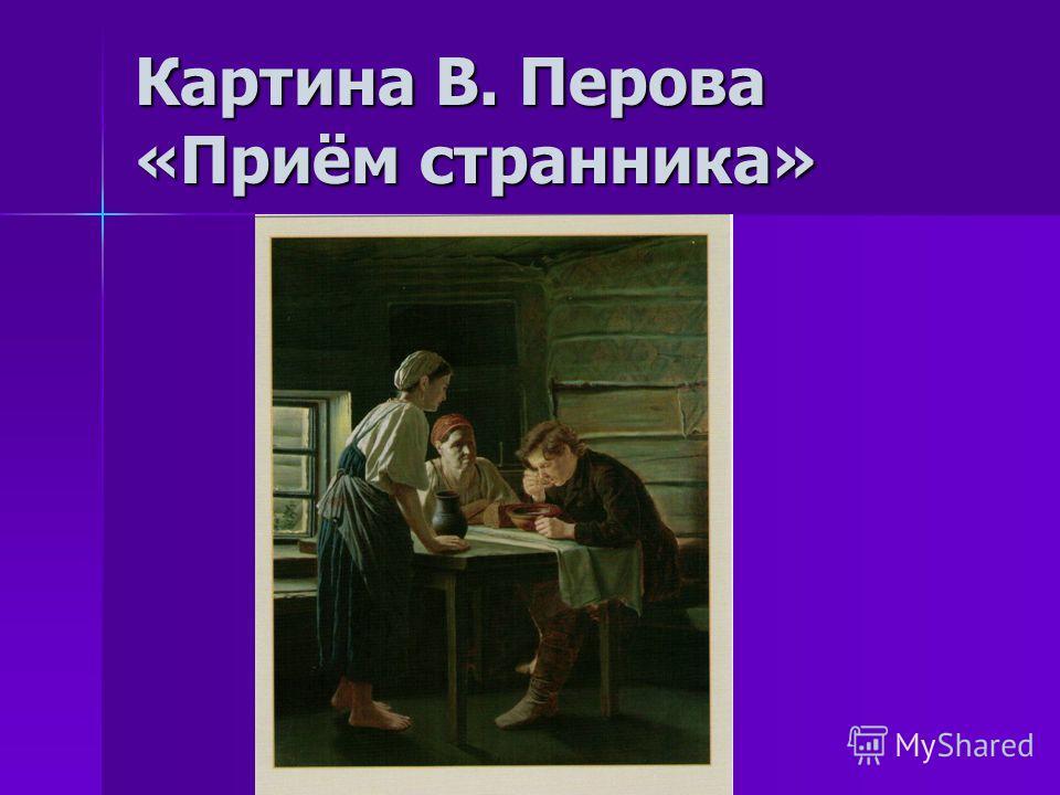 Картина В. Перова «Приём странника»