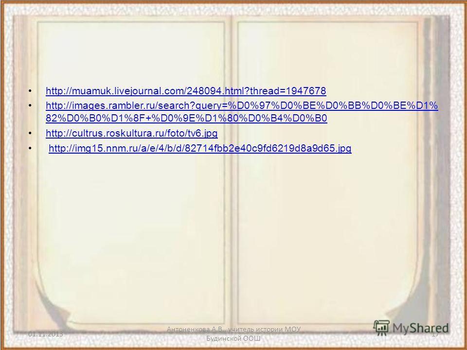01.11.2013 Антоненкова А.В., учитель истории МОУ Будинской ООШ 17 http://muamuk.livejournal.com/248094.html?thread=1947678 http://images.rambler.ru/search?query=%D0%97%D0%BE%D0%BB%D0%BE%D1% 82%D0%B0%D1%8F+%D0%9E%D1%80%D0%B4%D0%B0http://images.rambler