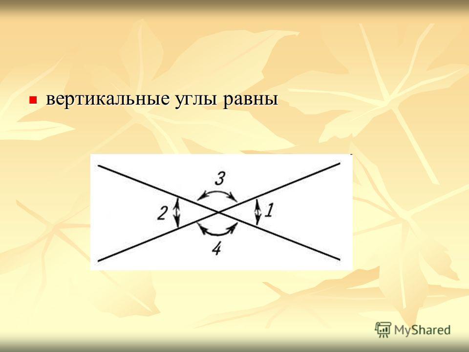 вертикальные углы равны вертикальные углы равны