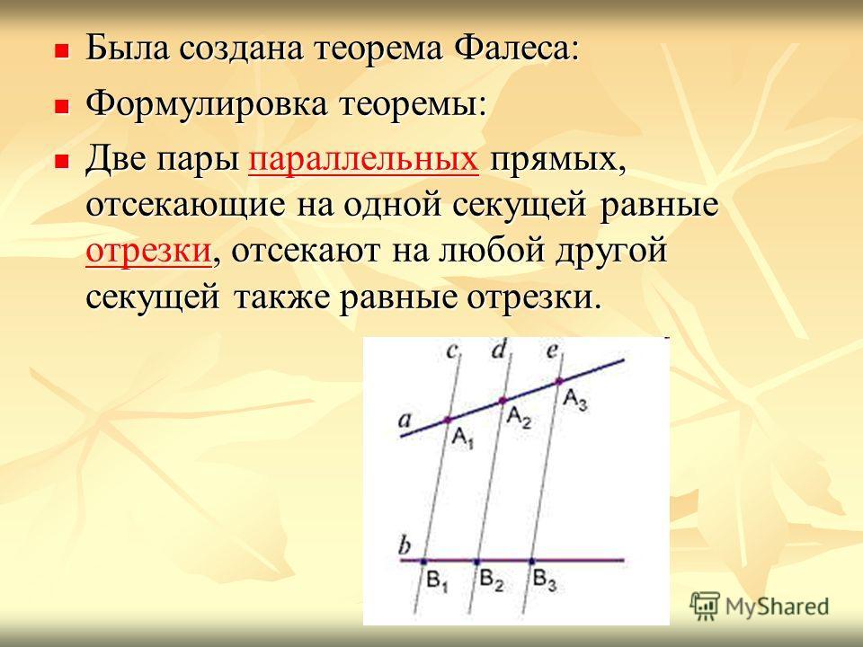 Была создана теорема Фалеса: Была создана теорема Фалеса: Формулировка теоремы: Формулировка теоремы: Две пары параллельных прямых, отсекающие на одной секущей равные отрезки, отсекают на любой другой секущей также равные отрезки. Две пары параллельн