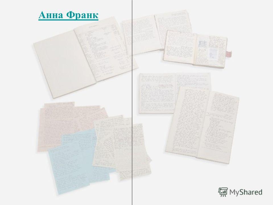 Анна Франк