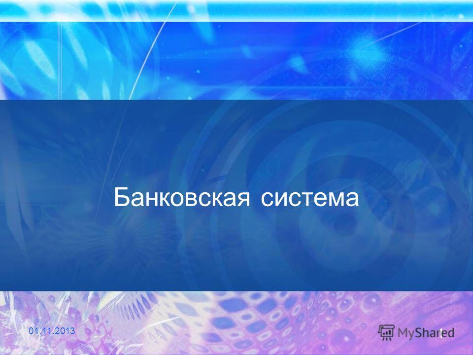 1 01.11.2013 Банковская система