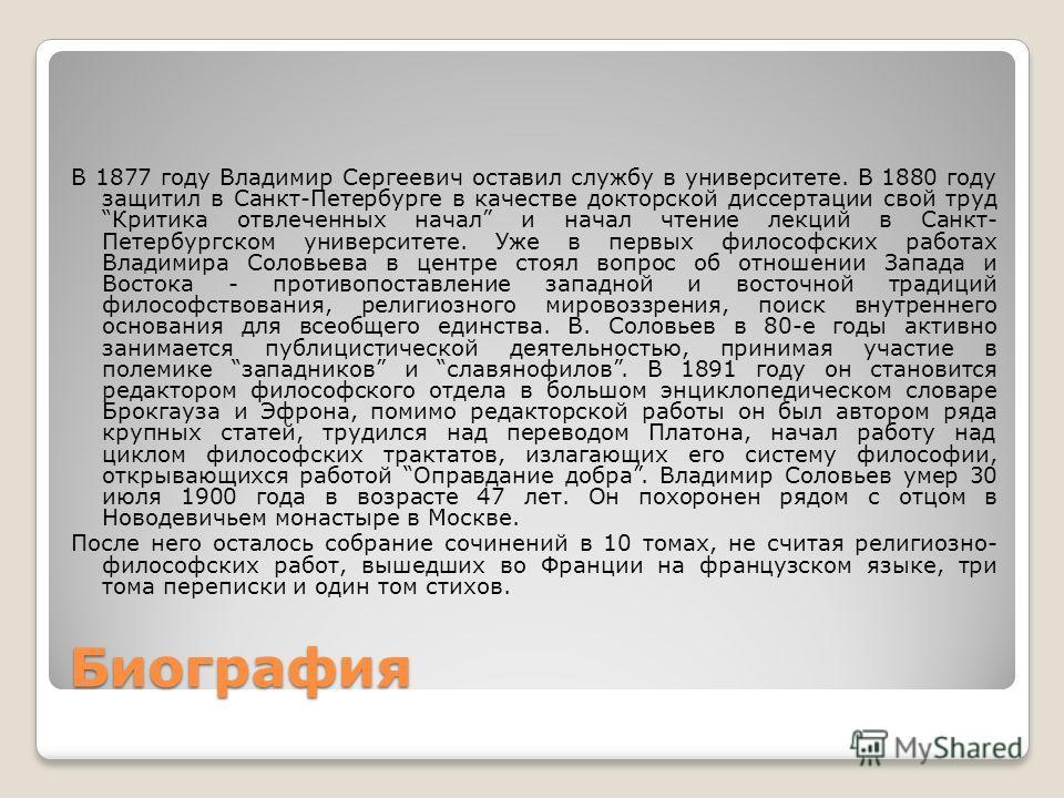 Биография В 1877 году Владимир Сергеевич оставил службу в университете. В 1880 году защитил в Санкт-Петербурге в качестве докторской диссертации свой труд Критика отвлеченных начал и начал чтение лекций в Санкт- Петербургском университете. Уже в перв