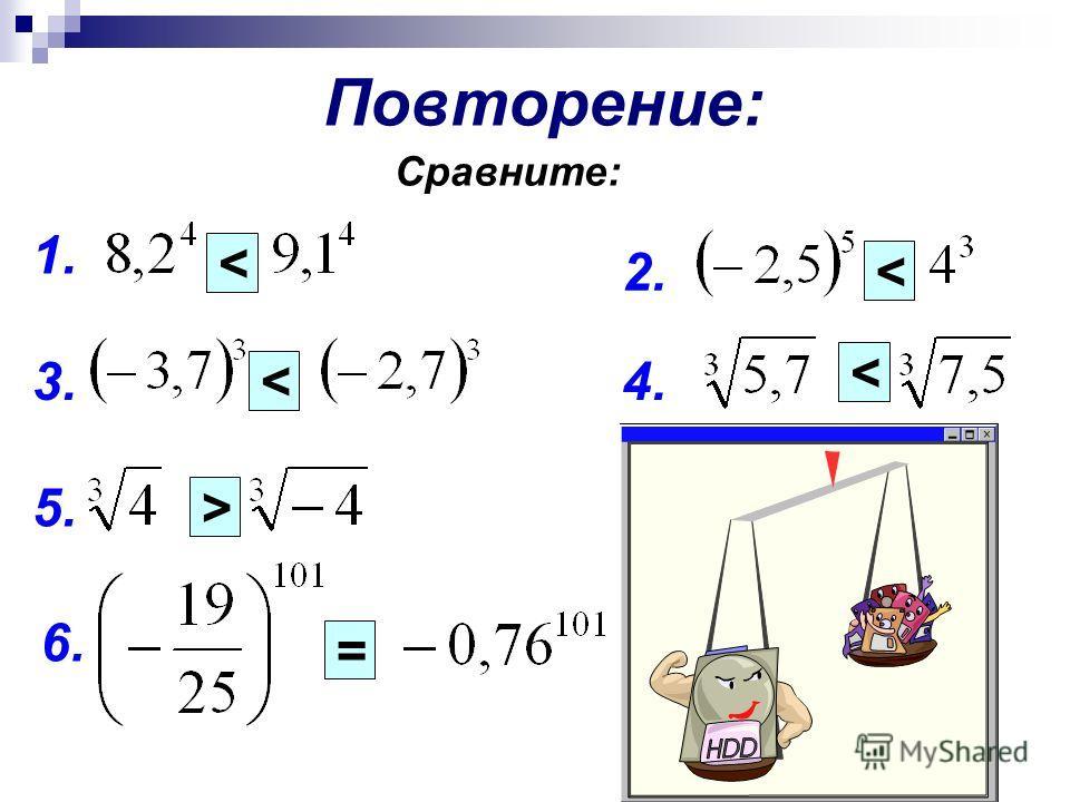 1. 2. 3.4. 5. 6. = < < < < > Сравните: