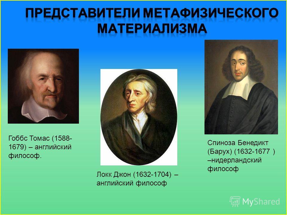 Спиноза Бенедикт (Барух) (1632-1677 ) –нидерландский философ Локк Джон (1632-1704) – английский философ Гоббс Томас (1588- 1679) – английский философ.