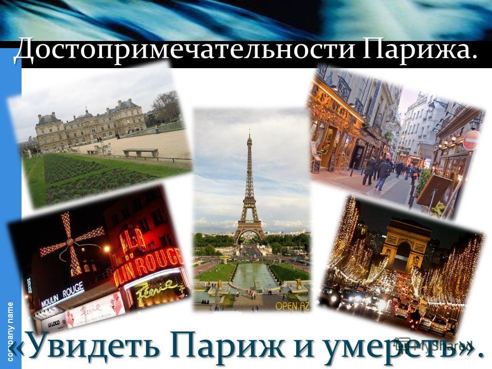 company name Достопримечательности Парижа. «Увидеть Париж и умереть».