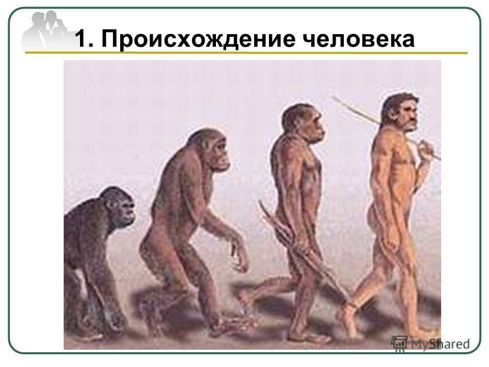 1. Происхождение человека Естественно-научное объяснение происхождения человека состоит в том, что человек возник на Земле в ходе длительного и неравномерного процесса развития процесса развития