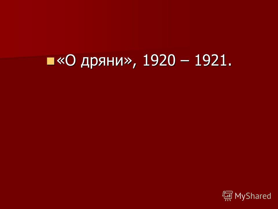 «О дряни», 1920 – 1921. «О дряни», 1920 – 1921.