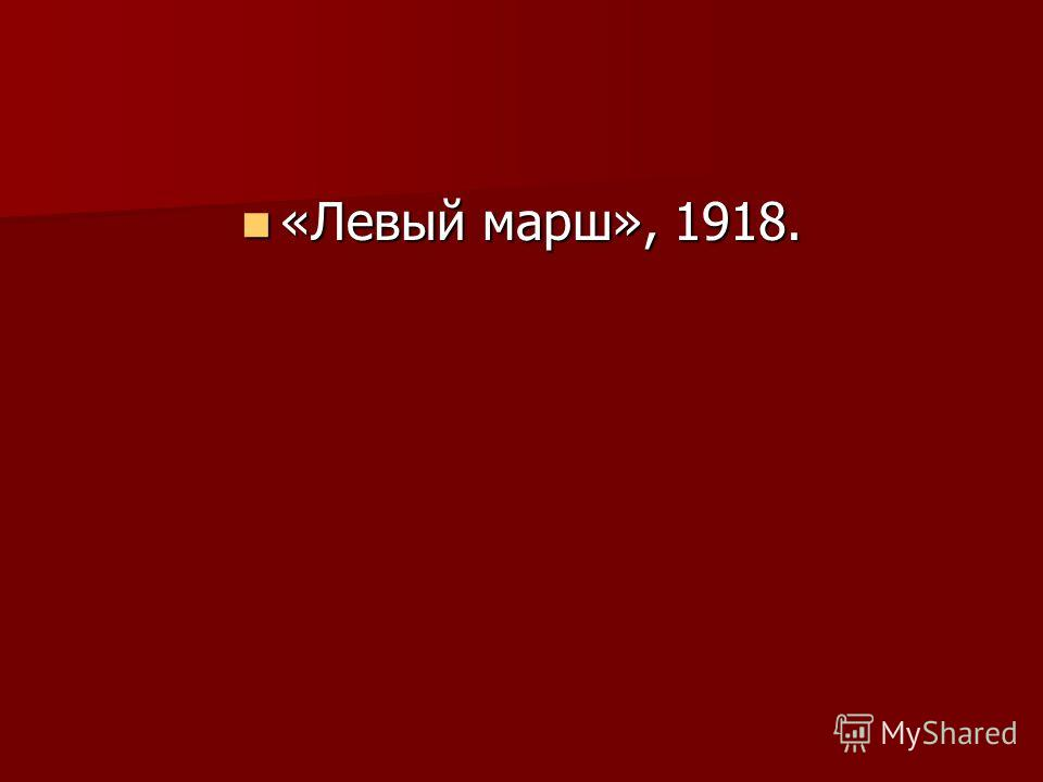«Левый марш», 1918. «Левый марш», 1918.