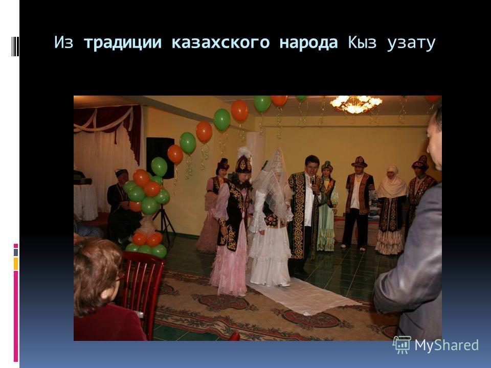 Из традиции казахского народа Кыз узату