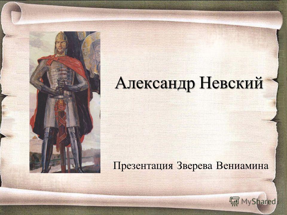 Александр Невский Презентация Зверева Вениамина