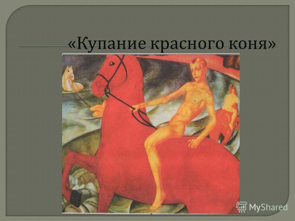 « Купание красного коня »