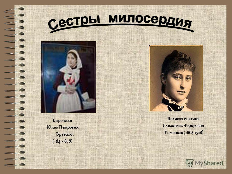 Баронесса Юлия Петровна Вревская (1841-1878) Великая княгиня Елизавета Федоровна Романова (1864-1918)