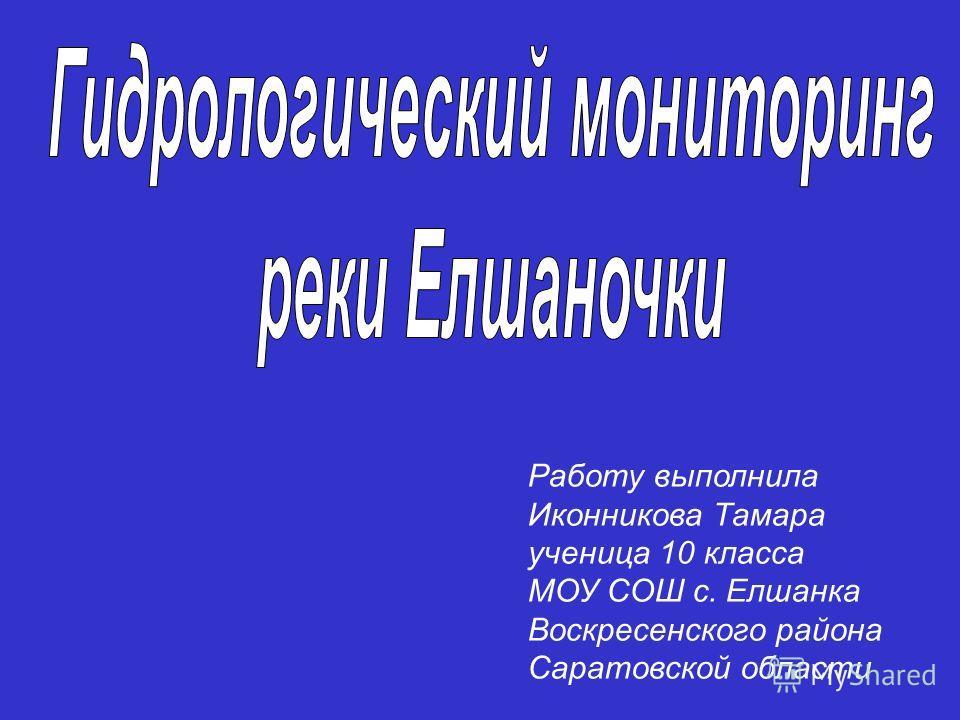 Работу выполнила Иконникова Тамара ученица 10 класса МОУ СОШ с. Елшанка Воскресенского района Саратовской области