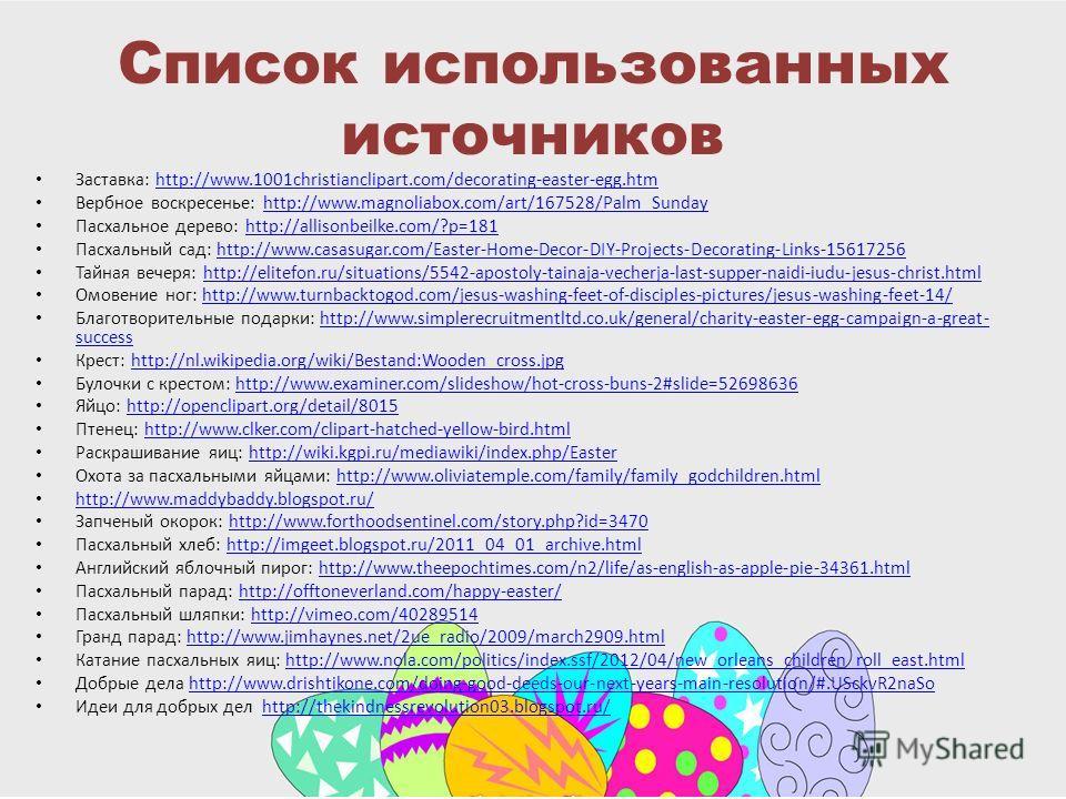 Список использованных источников Заставка: http://www.1001christianclipart.com/decorating-easter-egg.htmhttp://www.1001christianclipart.com/decorating-easter-egg.htm Вербное воскресенье: http://www.magnoliabox.com/art/167528/Palm_Sundayhttp://www.mag