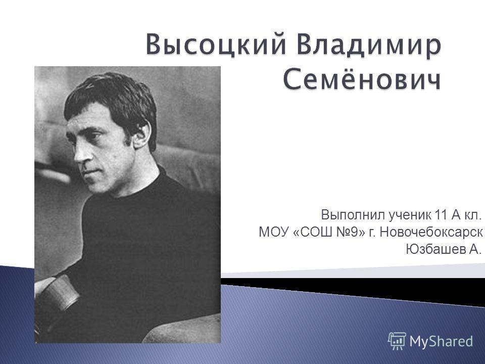 Выполнил ученик 11 А кл. МОУ «СОШ 9» г. Новочебоксарск Юзбашев А.