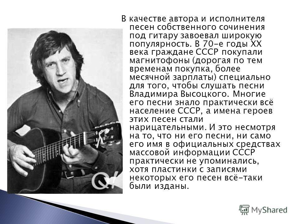 В качестве автора и исполнителя песен собственного сочинения под гитару завоевал широкую популярность. В 70-е годы XX века граждане СССР покупали магнитофоны (дорогая по тем временам покупка, более месячной зарплаты) специально для того, чтобы слушат