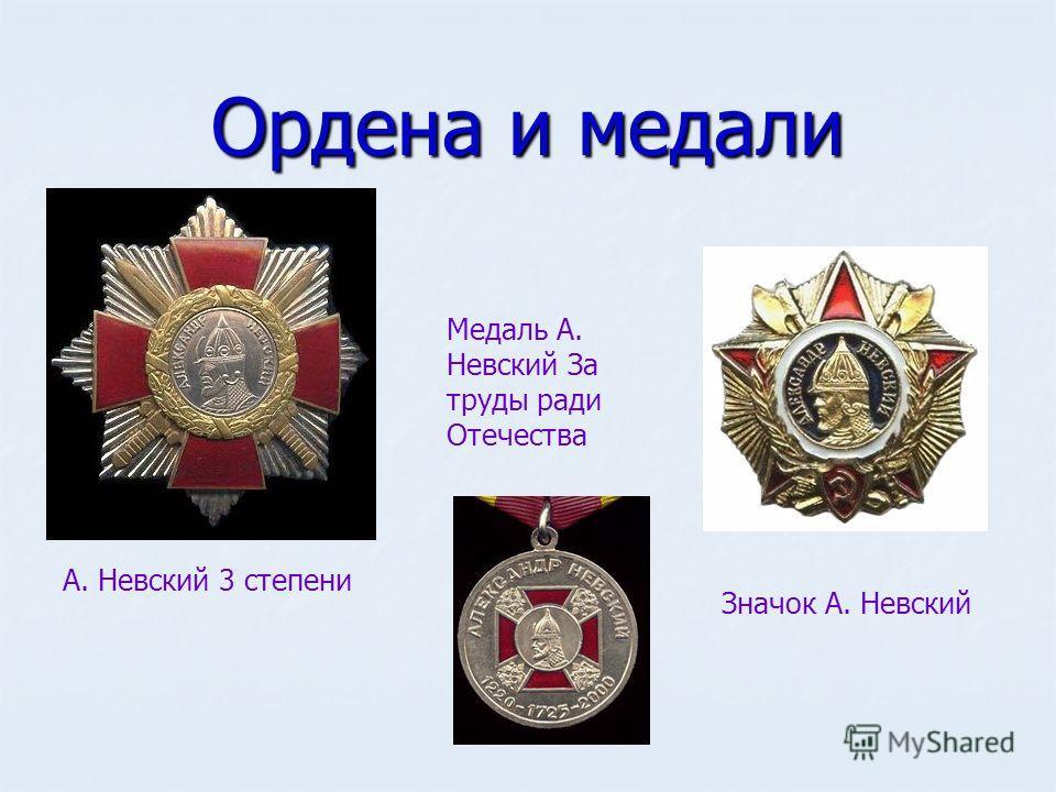 Ордена и медали А. Невский 3 степени Медаль А. Невский За труды ради Отечества Значок А. Невский