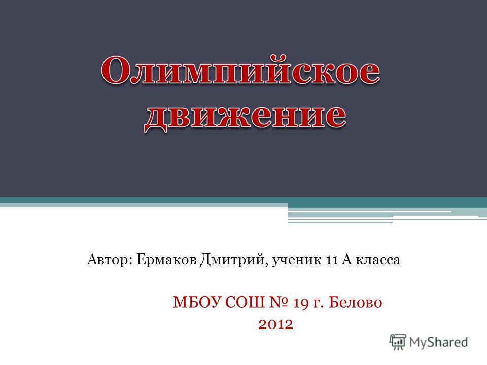 Автор: Ермаков Дмитрий, ученик 11 А класса МБОУ СОШ 19 г. Белово 2012