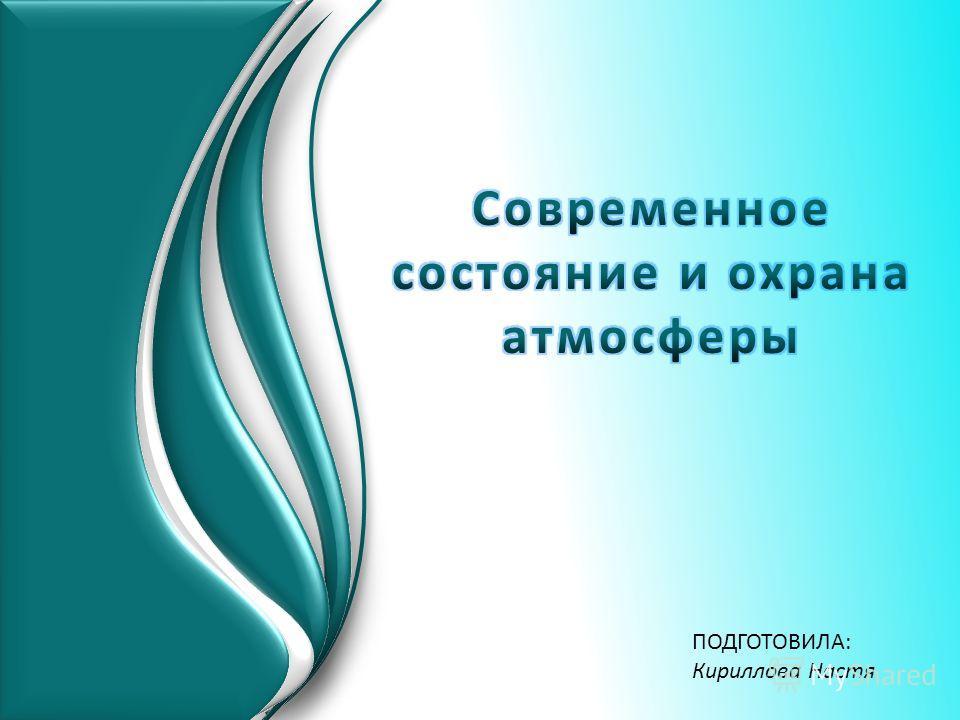 ПОДГОТОВИЛА: Кириллова Настя