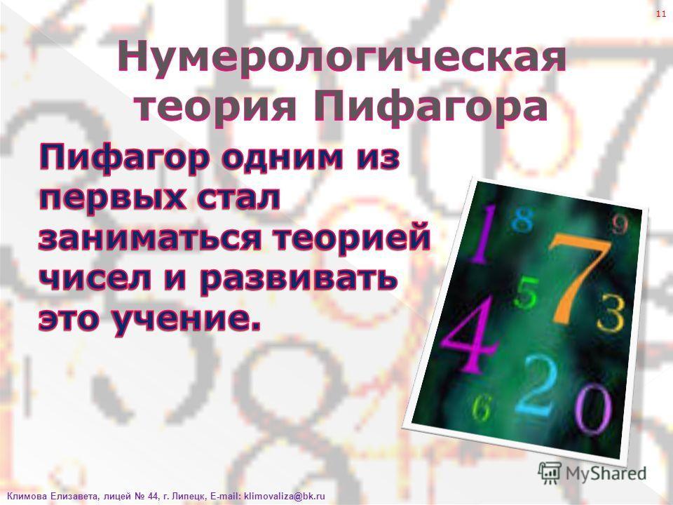 Изображение Тип правильного многогранника Число сторон у грани Число рёбер, примыкающих к вершине Общее число вершин Общее число рёбер Общее число граней Тетраэдр 33464 Куб 438126 Октаэдр 346128 Додекаэдр 53203012 Икосаэдр 35123020 10 Климова Елизаве