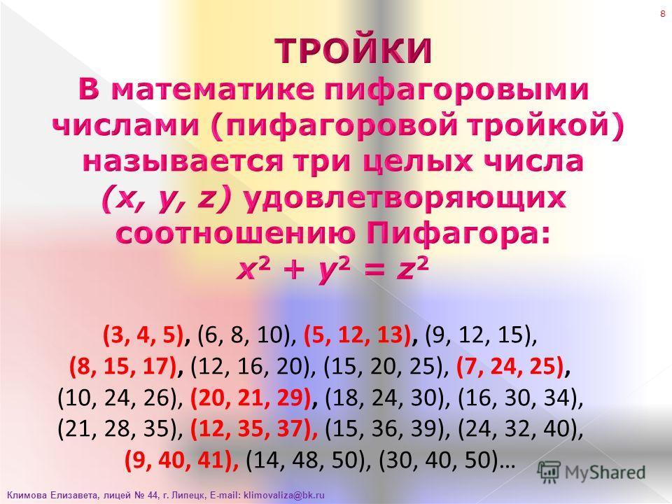 a b c Доказательство индийского математика Басхары 7 Климова Елизавета, лицей 44, г. Липецк, E-mail: klimovaliza@bk.ru