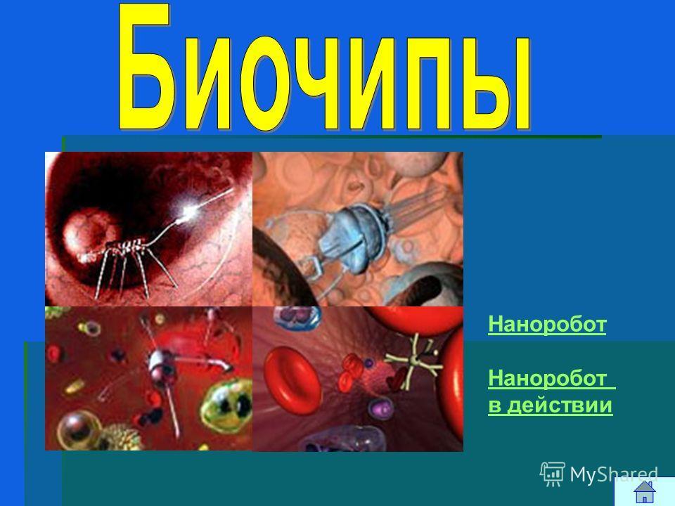 Наноробот в действии